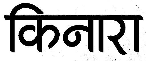 Free typeface devanagari font ananda ukaliorali on behance.